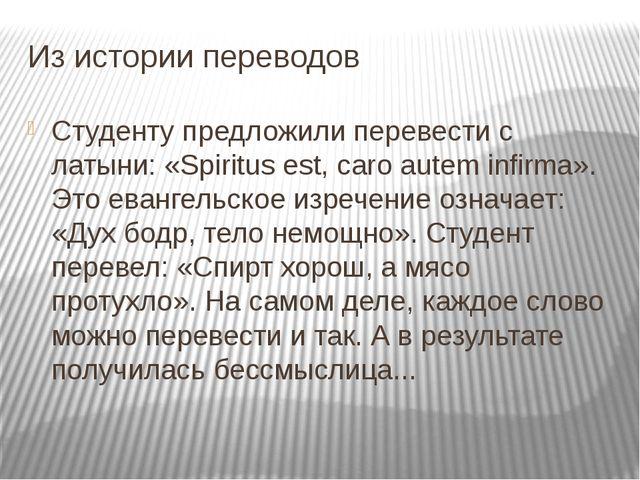 Из истории переводов Студенту предложили перевести с латыни: «Spiritus est, c...