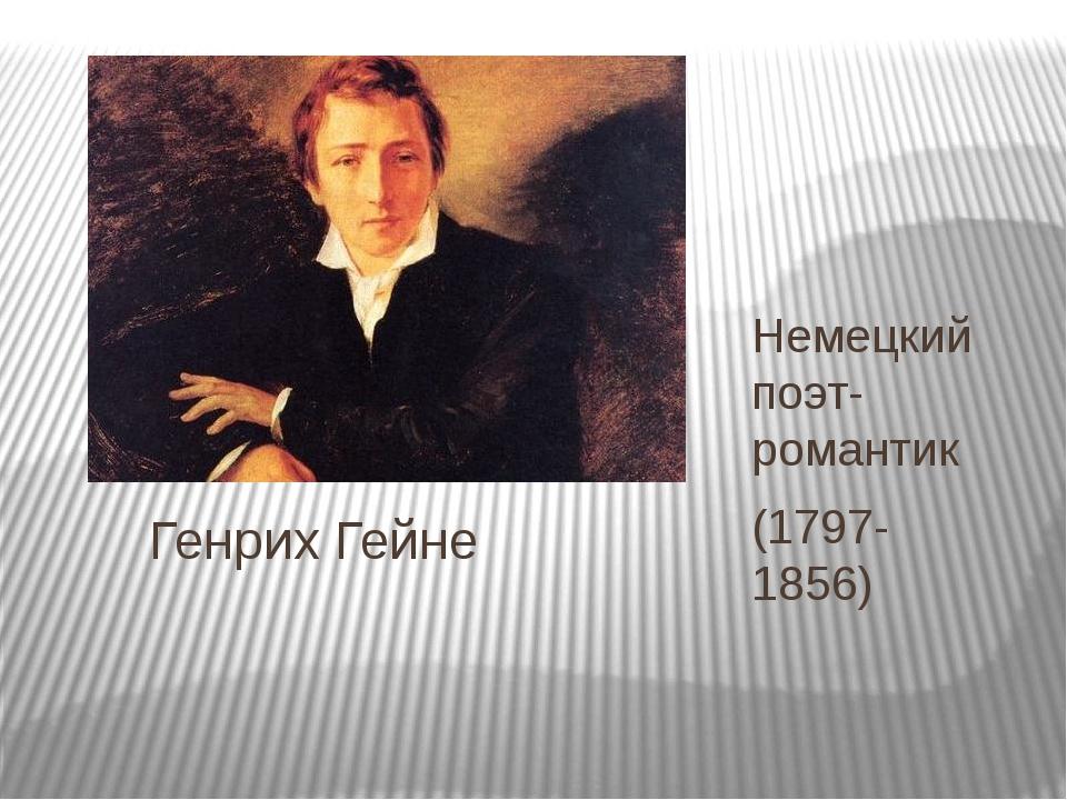 Генрих Гейне Немецкий поэт-романтик (1797-1856)