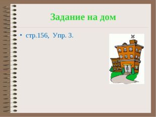 Задание на дом стр.156, Упр. 3.