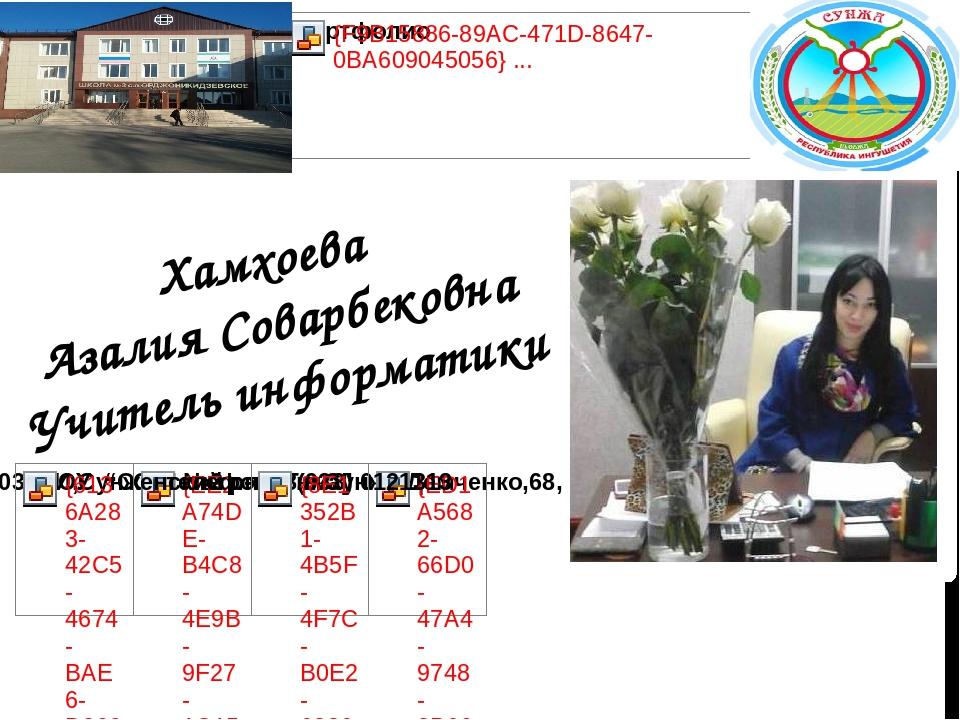 Хамхоева Азалия Соварбековна Учитель информатики