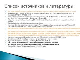 http://www.klassnye-chasy.ru/prezentacii-prezentaciya/istoriya/v-5-klasse/afi