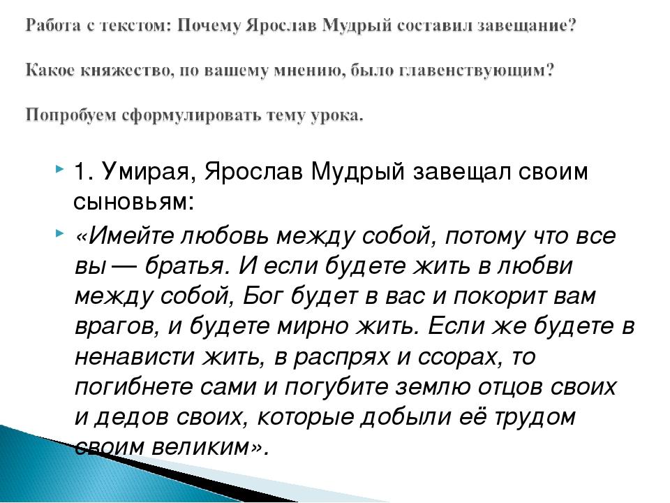 1. Умирая, Ярослав Мудрый завещал своим сыновьям: «Имейте любовь между собой,...