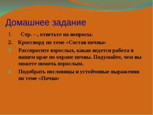 Домашнее задание 1. Стр. – , ответьте на вопросы. 2. Кроссворд по теме «Соста