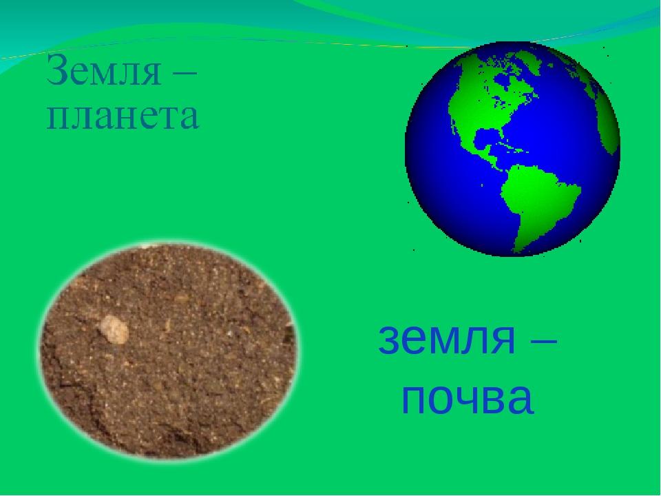 земля –почва