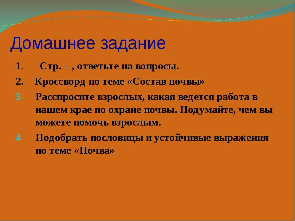 Домашнее задание 1. Стр. – , ответьте на вопросы. 2. Кроссворд по теме «Соста...