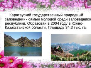Каратауский государственный природный заповедник- самый молодой среди запов