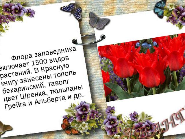 Флора заповедника включает 1500 видов растений. В Красную книгу занесены топ...