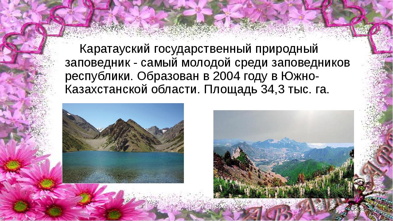Каратауский государственный природный заповедник- самый молодой среди запов...