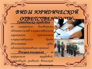 ВИДЫ ЮРИДИЧЕСКОЙ ОТВЕТСТВЕННОСТИ: Гражданско-правовая – за нарушение договорн