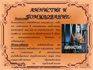 АМНИСТИЯ И ПОМИЛОВАНИЕ: Амнистия – освобождение от дальнейшего отбывания нака