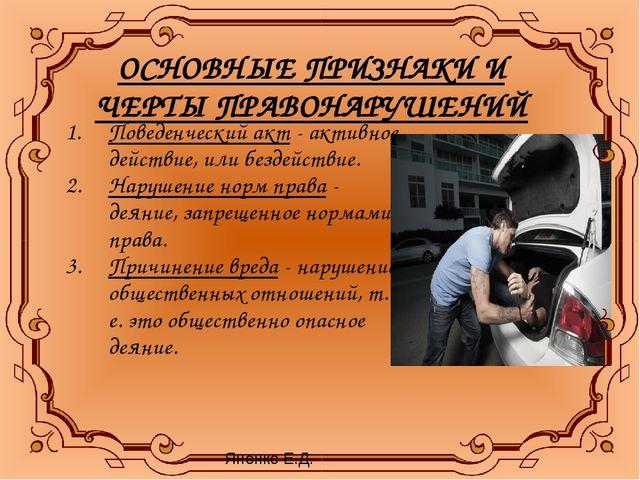 ОСНОВНЫЕ ПРИЗНАКИ И ЧЕРТЫ ПРАВОНАРУШЕНИЙ Поведенческий акт - активное действи...
