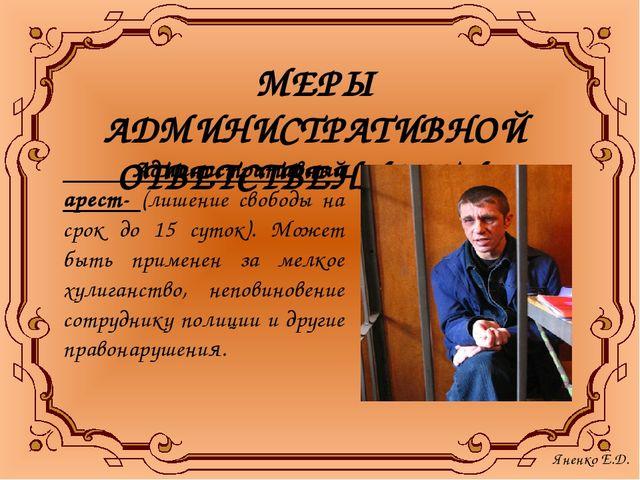 МЕРЫ АДМИНИСТРАТИВНОЙ ОТВЕТСТВЕННОСТИ: Административный арест- (лишение свобо...