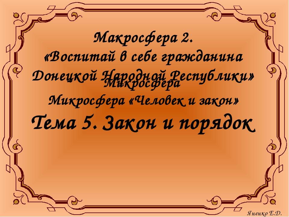 Макросфера 2. «Воспитай в себе гражданина Донецкой Народной Республики» Микр...