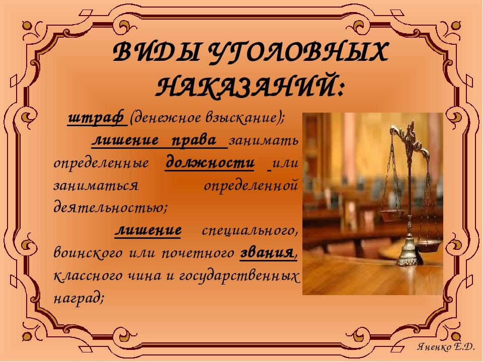 ВИДЫ УГОЛОВНЫХ НАКАЗАНИЙ: штраф (денежное взыскание); лишение права занимать...