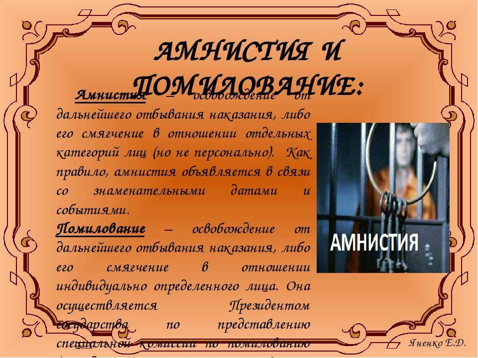 АМНИСТИЯ И ПОМИЛОВАНИЕ: Амнистия – освобождение от дальнейшего отбывания нака...