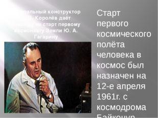 Генеральный конструктор С. П. Королёв даёт команду на старт первому космонавт