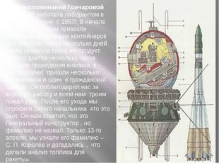 Из воспоминаний Гончаровой М. В. : « Я работала лаборантом в химлаборатории с