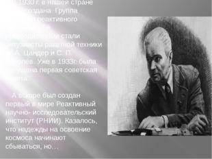 В 1930 г. в нашей стране была создана Группа изучения реактивного движения. Е