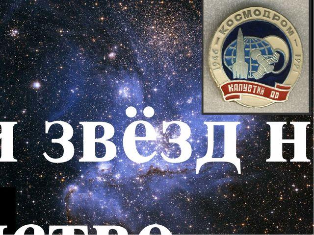 зрачками звёзд наполнено пространство…