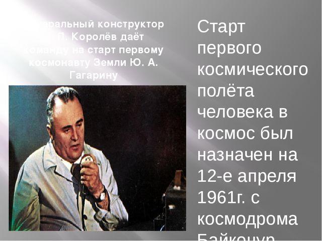 Генеральный конструктор С. П. Королёв даёт команду на старт первому космонавт...