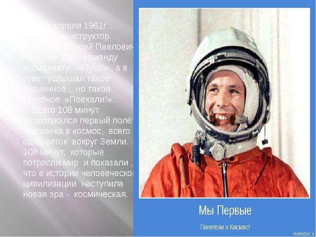 12-е апреля 1961г… Главный конструктор академик Сергей Павлович Королёв даёт...
