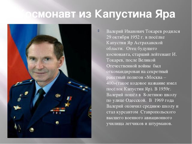 Космонавт из Капустина Яра Валерий Иванович Токарев родился 29 октября 1952 г...