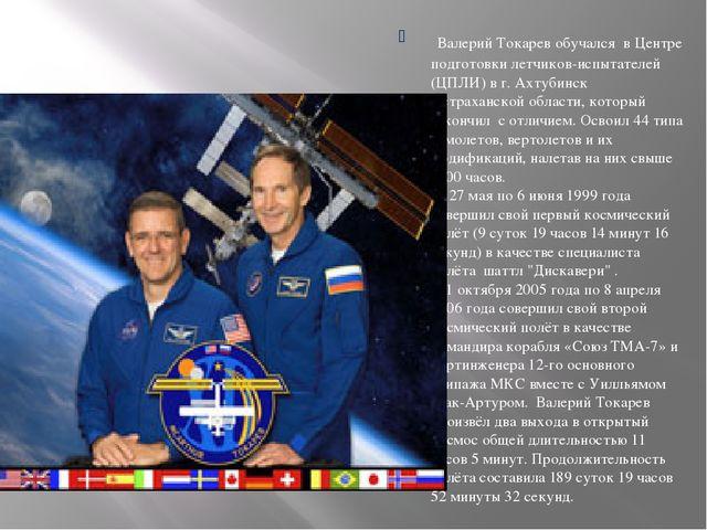 Валерий Токарев обучался в Центре подготовки летчиков-испытателей (ЦПЛИ) в г...