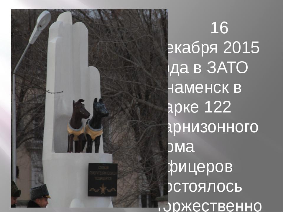 16 декабря 2015 года в ЗАТО Знаменск в парке 122 Гарнизонного дома офицеров...