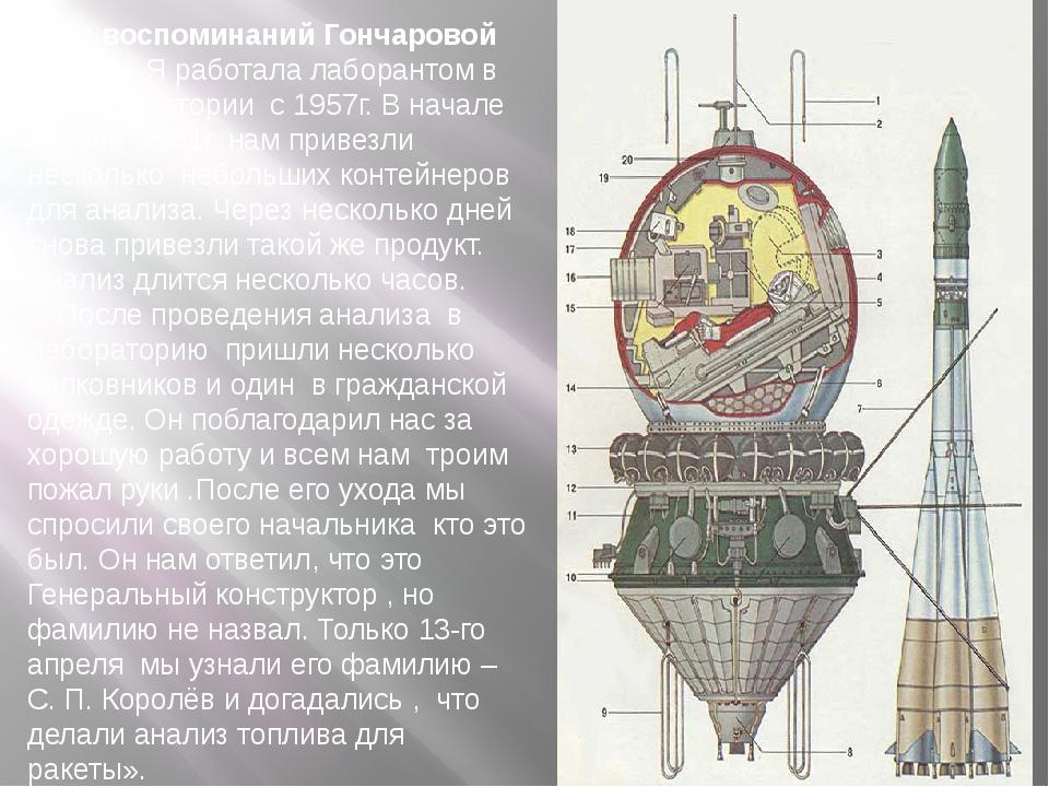 Из воспоминаний Гончаровой М. В. : « Я работала лаборантом в химлаборатории с...
