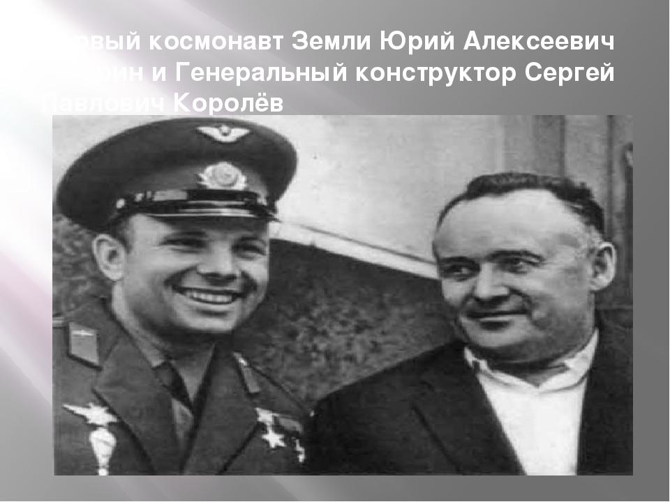 Первый космонавт Земли Юрий Алексеевич Гагарин и Генеральный конструктор Серг...