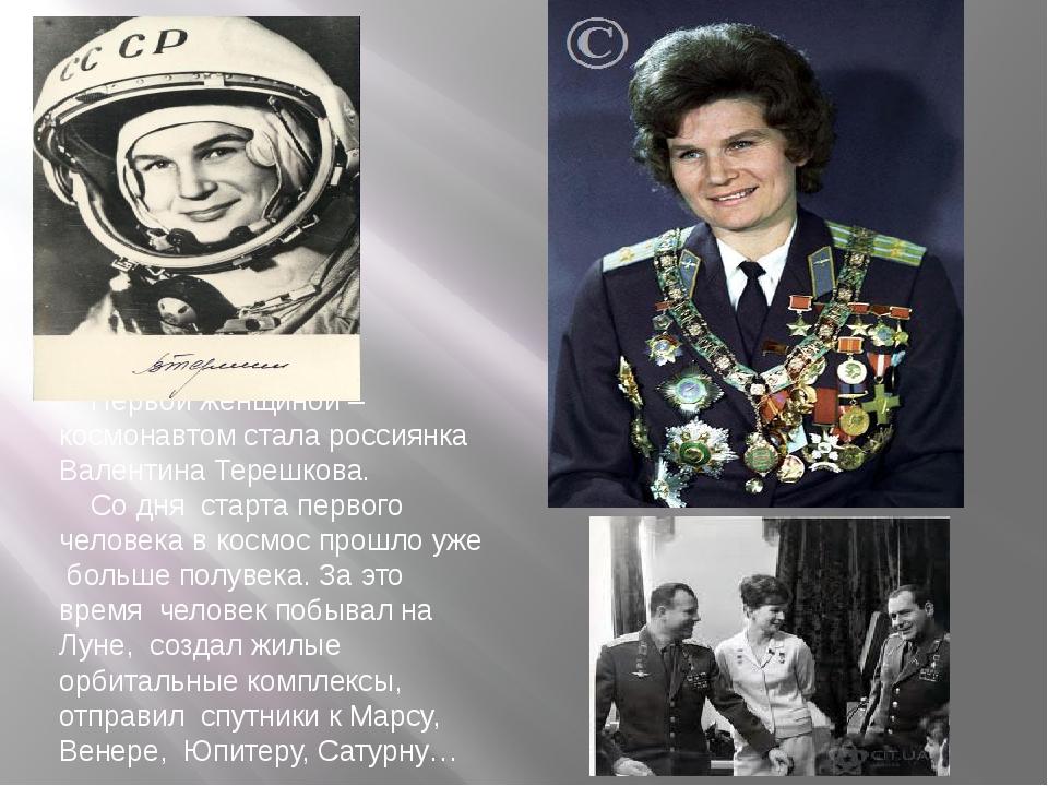 Первой женщиной –космонавтом стала россиянка Валентина Терешкова. Со дня стар...