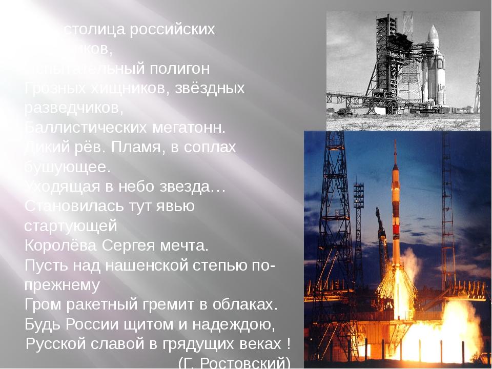 Ты – столица российских ракетчиков, Испытательный полигон Грозных хищников, з...