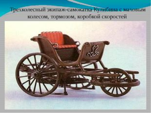 Трехколесный экипаж-самокатка Кулибина с маховым колесом, тормозом, коробкой