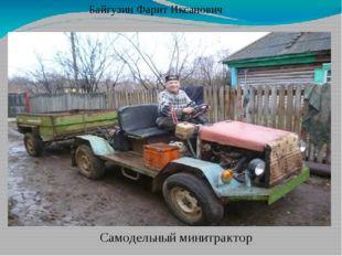 Байгузин Фарит Иксанович Самодельный минитрактор