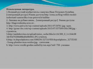 Используемая литература. 1.Великий русский изобретатель-самоучка Иван Петрови