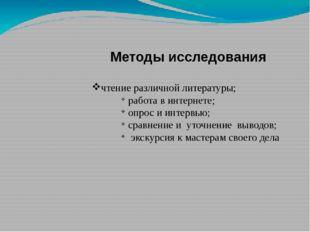 Методы исследования чтение различной литературы; работа в интернете; опрос и