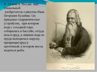 В 18 веке в России жил гениальный изобретатель-самоучка Иван Петрович Кулибин