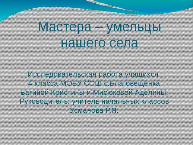 Мастера – умельцы нашего села Исследовательская работа учащихся 4 класса МОБУ...