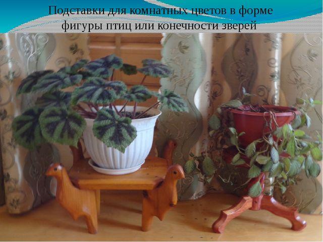 Подставки для комнатных цветов в форме фигуры птиц или конечности зверей