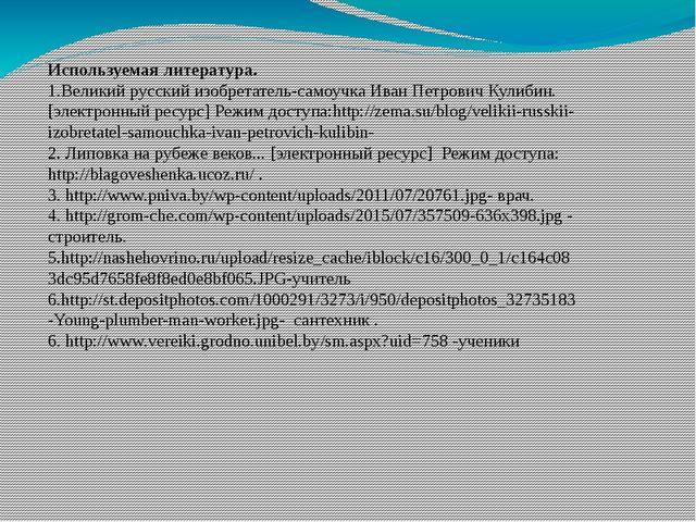 Используемая литература. 1.Великий русский изобретатель-самоучка Иван Петрови...