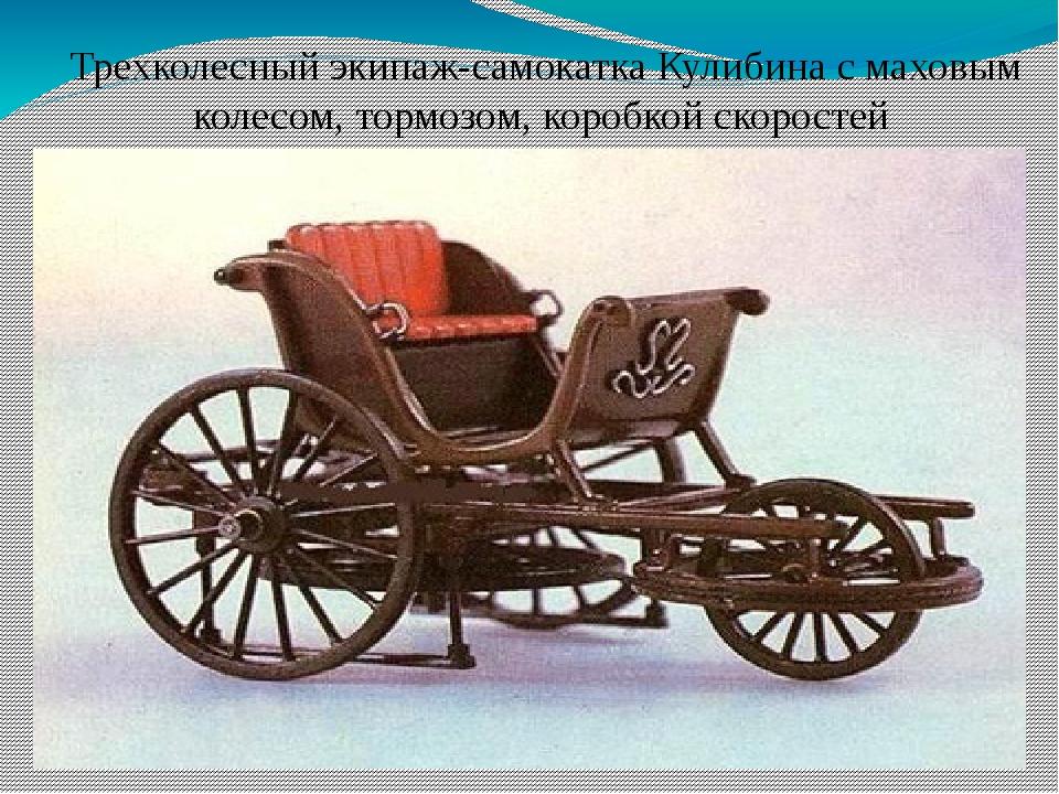 Трехколесный экипаж-самокатка Кулибина с маховым колесом, тормозом, коробкой...
