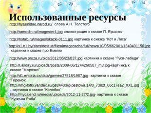 http://hyaenidae.narod.ru/ слова А.Н. Толстого http://ramodin.ru/images/er4.j