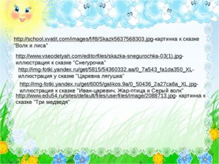 "http://school.xvatit.com/images/f/f8/Skazk5637568303.jpg-картинка к сказке ""В"