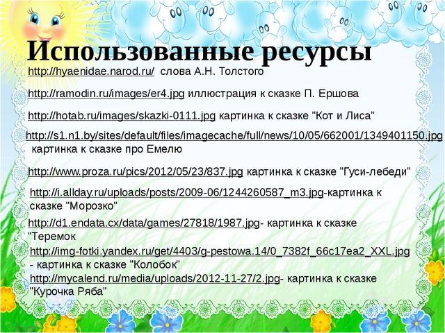 http://hyaenidae.narod.ru/ слова А.Н. Толстого http://ramodin.ru/images/er4.j...