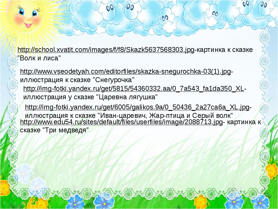 "http://school.xvatit.com/images/f/f8/Skazk5637568303.jpg-картинка к сказке ""В..."