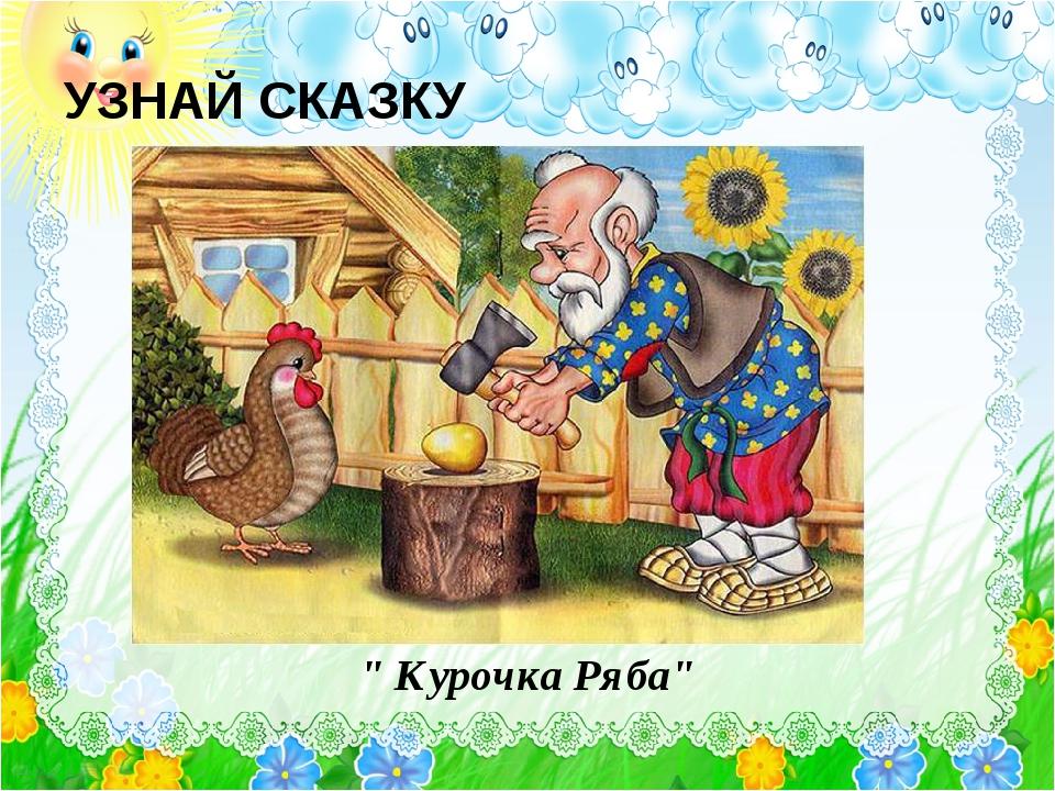"""УЗНАЙ СКАЗКУ """" Курочка Ряба"""" Текст появляется по щелчку. Картинка ( после отв..."""
