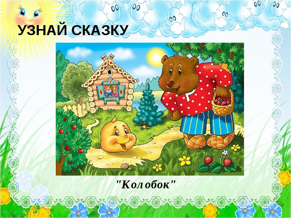 """УЗНАЙ СКАЗКУ """"Колобок"""" Текст появляется по щелчку. Картинка ( после ответа д..."""