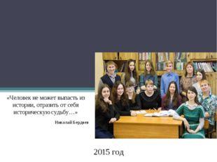 Проект «Калейдоскоп судеб»: площадка сотрудничества и гражданских инициатив «