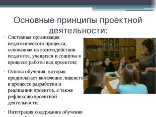 Основные принципы проектной деятельности: Системная организация педагогическо