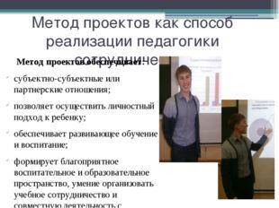 Метод проектов как способ реализации педагогики сотрудничества Метод проектов